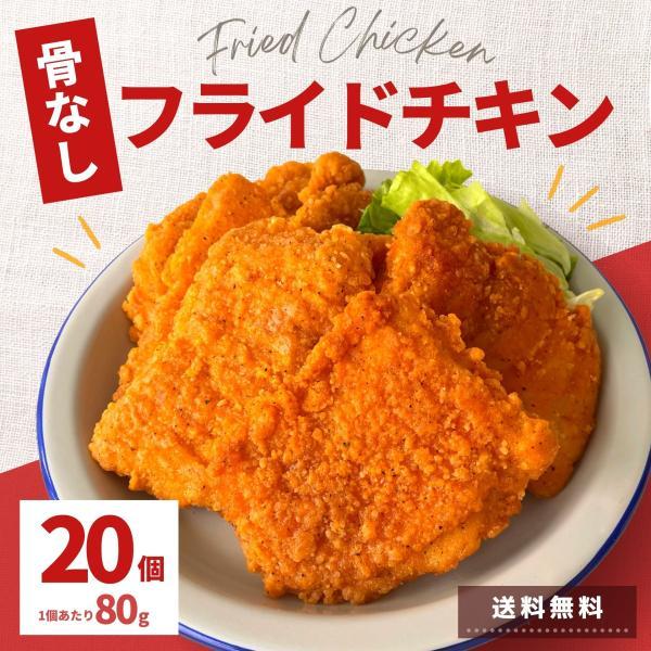 フライドチキン 骨なし 20個入り 1.6kg 業務用 冷凍食品 大容量 チキン 鶏肉 モモ肉 簡単 時短 電子レンジ パーティー おつまみ お惣菜 おかず おやつ