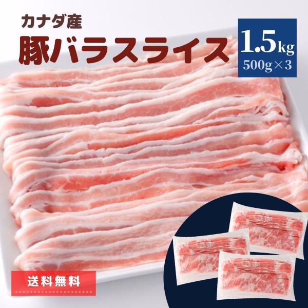 豚バラ スライス 1.5kg  冷凍 カナダ産 大容量 切り落とし 送料無料 肉 お肉 豚肉 バラ肉 おかず お惣菜 お弁当 レシピ 鍋 お鍋 簡単 便利 時短 冷凍食品 業務用