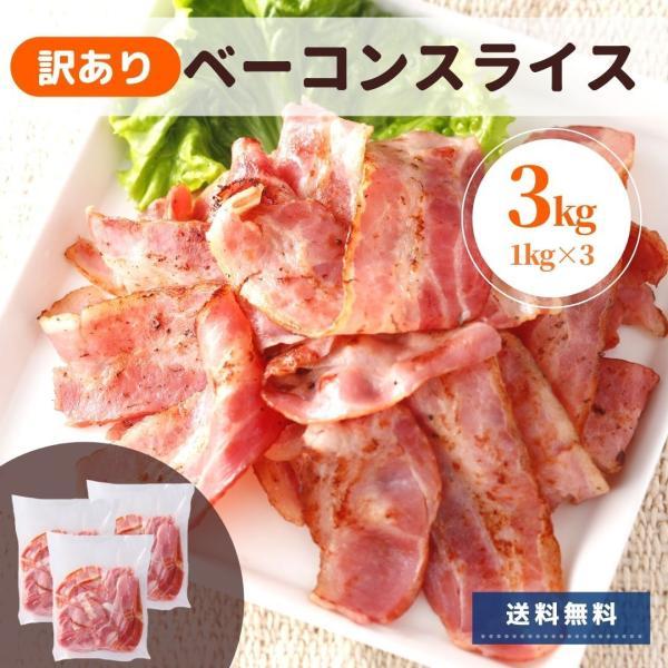 ベーコン 訳あり 3kg 業務用 切り落とし わけあり アウトレット スライス 大容量 送料無料 冷蔵 人気 豚肉 豚ばら肉 美味しい コロナ おかず 肉 お肉 スターゼン