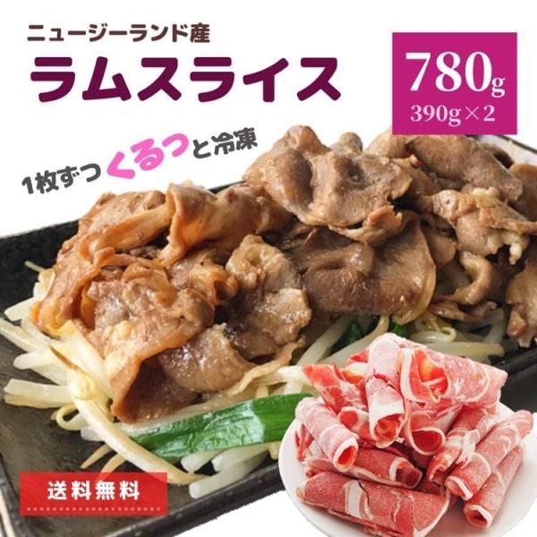 ラム肉 スライス  780g (390g×2)  ジンギスカン 冷凍 ラム ラムショルダー ラム肩肉 業務用 しゃぶしゃぶ 焼肉 鍋 火鍋 肉 お肉 羊肉 ラムロール 冷凍食品