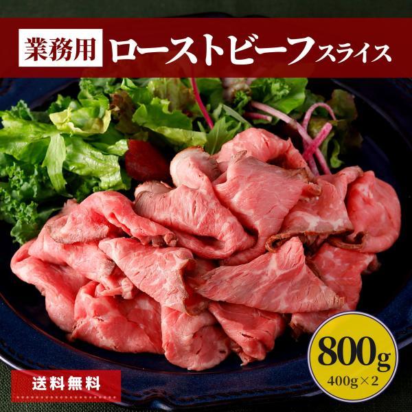 ローストビーフ スライス 1kg  (500g×2パック)  ネット限定 業務用 牛肉 食品 送料無料 冷凍食品 肉 おうち パーティー 家呑み ポイント