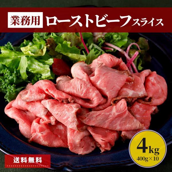 ネット限定 ローストビーフ スライス 5kg (500g×10パック)  業務用 福袋 食品 コロナ 応援 冷凍食品 まとめ買い 大容量 メガ盛り 冷凍 肉 牛肉 牛 冷凍食品