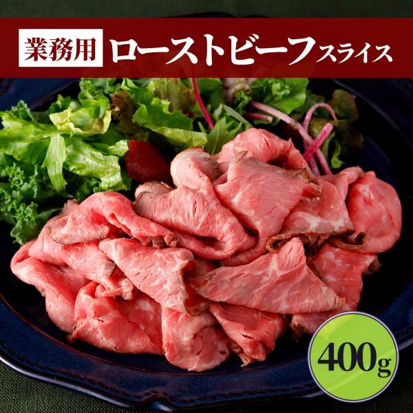 ネット限定 ローストビーフ スライス 500g 業務用 冷凍 肉 牛肉 赤身肉 牛 冷凍食品 お惣菜 おかず レシピ パーティー 食品 ギフト