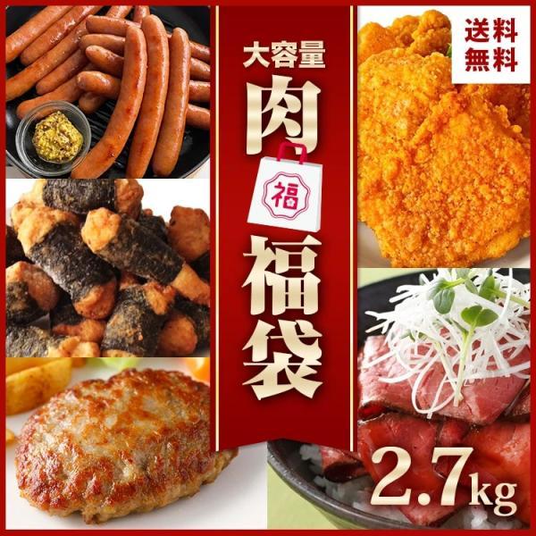[レビュー特典付]  業務用 肉 福袋 冷凍 食品 5種 約2,9kg 送料無料 大容量 ローストビーフ ハンバーグ フライドチキン ウインナー
