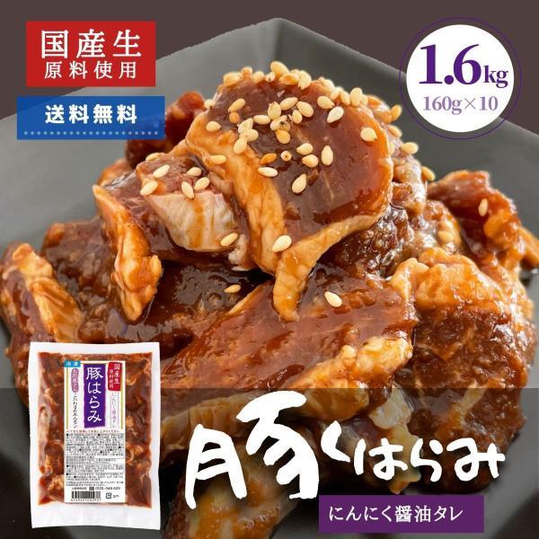 焼肉 はらみ 1,6kg (160g×10パック) 国産味付き 生ホルモン 冷凍食品 ホルモン ハラミ モツ ビール おつまみ おかず お惣菜 BBQ もつ焼き 豚モツ 国産豚 簡単