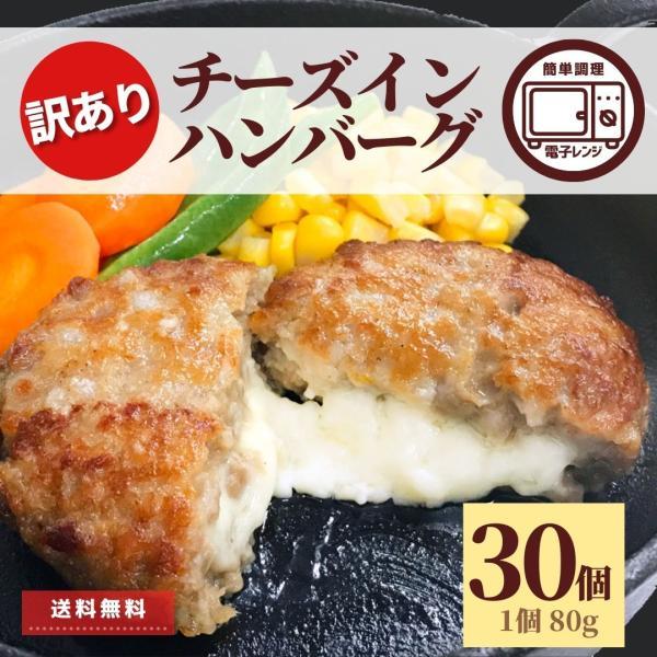 訳あり チーズインハンバーグ 30個 2.7kg 冷凍 冷凍食品 レンジ ハンバーグ 送料無料 チーズ 業務用 セット お弁当 おかず 肉 お惣菜 おつまみ