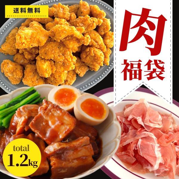 [訳あり]福袋 食品 肉 3種 約2.4kg 冷凍食品 送料無料 コロナ 応援 支援 業務用 アウトレット 大容量 ローストビーフ ハンバーグ ウインナー お惣菜 おかず