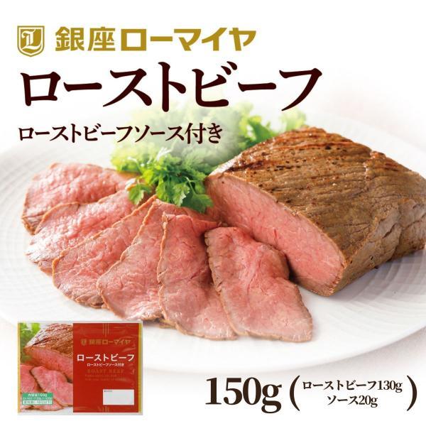 ローストビーフ ブロック 150g 冷凍食品 おかず お惣菜 おつまみ パーティー ご褒美 銀座 ローマイヤ 肉
