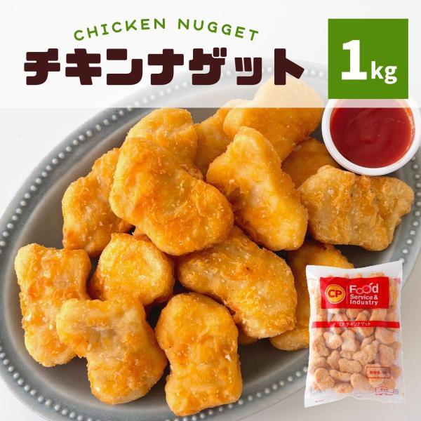 業務用 チキンナゲット 1kg 約50個 冷凍 冷凍食品 チキン ナゲット 鶏肉 鶏むね肉 タイ産 レンジ お弁当 おやつ おつまみ 夜食