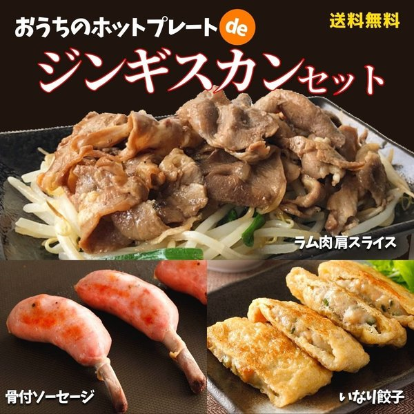 ジンギスカンセット 食品 肉 1.28kg 3種 スターゼン ジンギスカン セット ラム肉 肩スライス ソーセージ いなり餃子 業務用 冷凍 食品 簡単 おかず 送料無料