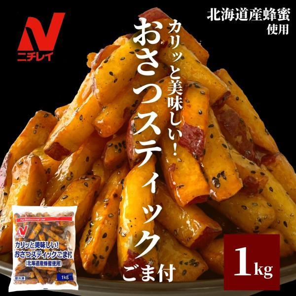 おさつスティック (ごま付) 1kg ニチレイ 大学芋 大学いも サツマイモ さつまいも スティックタイプ 国産 おやつ スイーツ 冷凍 大容量 ギフト