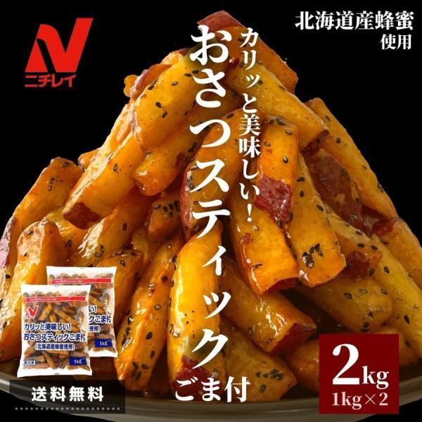 おさつスティック(ごま付) 2kg (1kg×2袋)送料無料 ニチレイ 大学芋 大学いも サツマイモ さつまいも 国産 おやつ スイーツ 冷凍