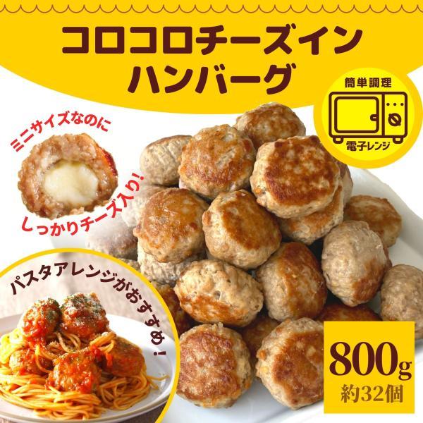 [レビュー特典] コロコロ チーズインハンバーグ ひとくち ミニハンバーグ 1kg 約40個入り 業務用 冷凍 冷凍食品 レンジ ハンバーグ お弁当 温めるだけ