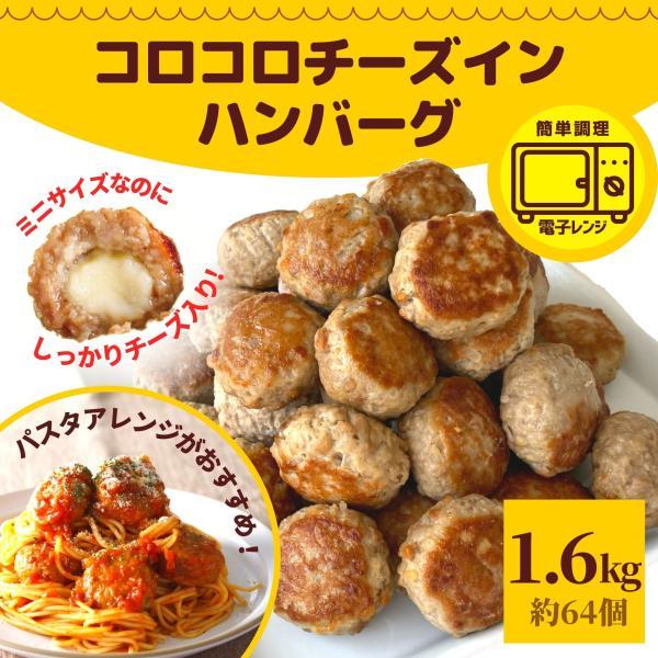 [レビュー特典] コロコロ チーズインハンバーグ ひとくち ミニハンバーグ 2kg  (1kg × 2P) 約80個入り 業務用 冷凍 冷凍食品 レンジ ハンバーグ 送料無料