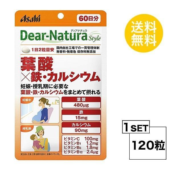 ディアナチュラスタイル 葉酸×鉄・カルシウム 60日分 (120粒) ASAHI サプリメント|steady-store