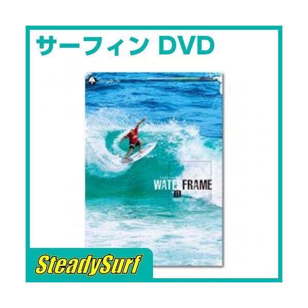 DVD WATER FRAME 3/ウォーター ファーム3