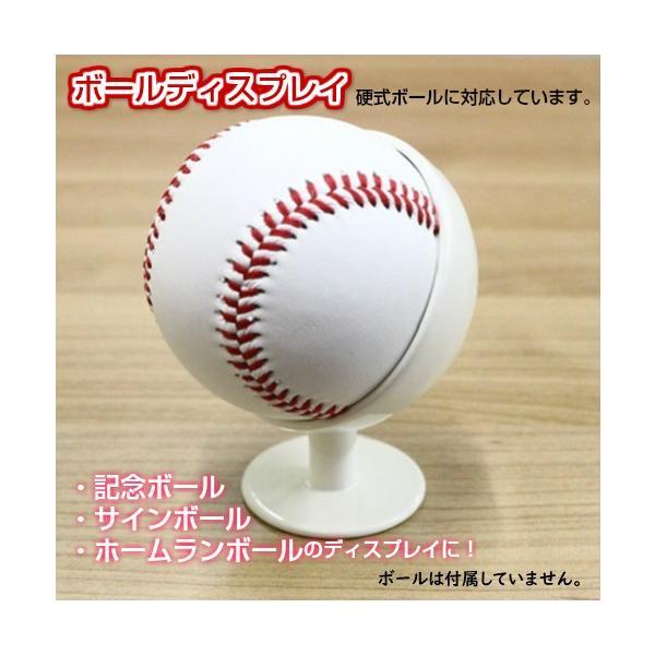ボールディスプレイ Sサイズ 1個 野球ボールケース サインボールケース ホームランボール 野球 ボールスタンド 記念ボール プレゼント 卒団記念品 000089