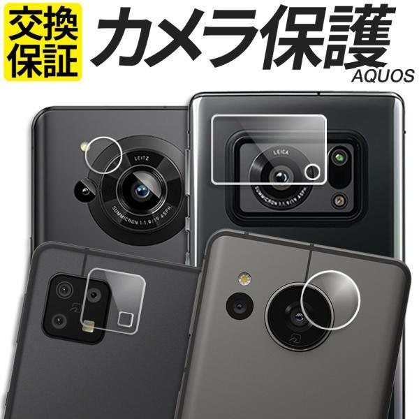 AQUOS R6 sense4 sense4lite sense4basic sense5G ガラスフィルム カメラ保護フィルム カメラレンズ カバー シール A004SH A003SH A101SH アクオス