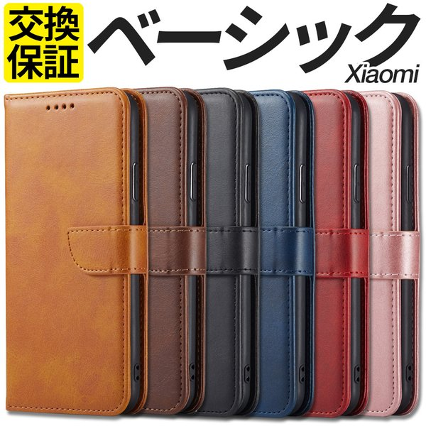 Xiaomi Redmi Note 10 Pro ケース RedmiNote 9S Redmi 9T カバー M2101K6R M2003J6A A001XM M2010J19SR 手帳型ケース スマホケース ベーシック シャオミ