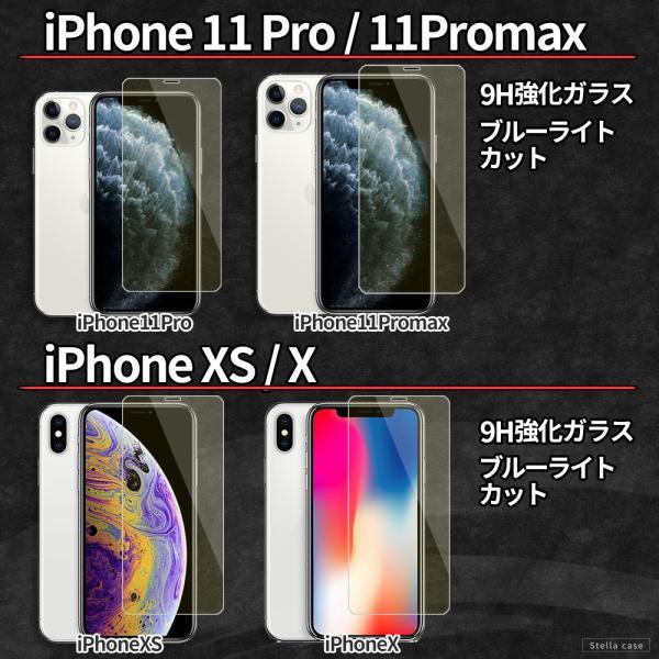 iPhoneXS iPhone8 iPhone7 ブルーライトカット 強化ガラスフィルム iPhoneXR XSMax iPhoneX iPhone8Plus iPhone6 iPhoneSE stellacase 06
