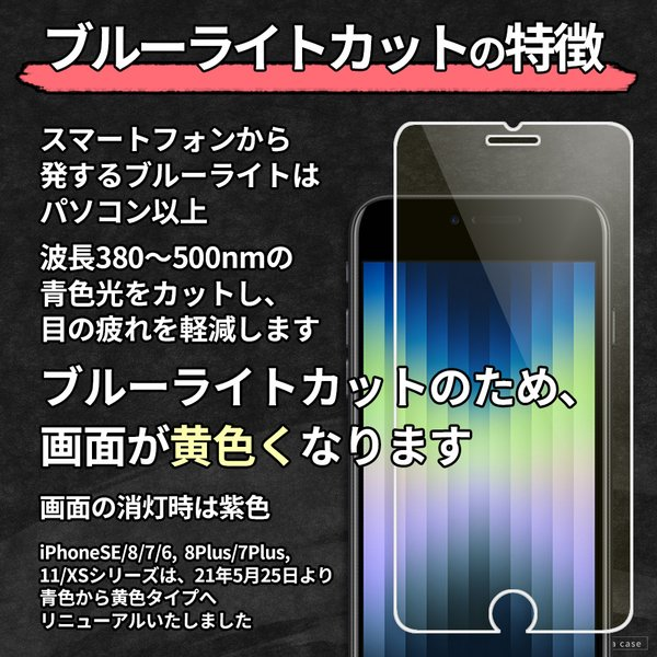 iPhoneXS iPhone8 iPhone7 ブルーライトカット 強化ガラスフィルム iPhoneXR XSMax iPhoneX iPhone8Plus iPhone6 iPhoneSE stellacase 07