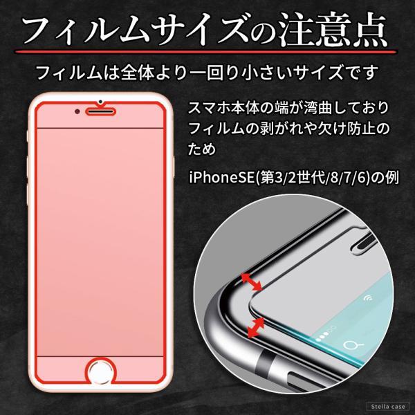 iPhoneXS iPhone8 iPhone7 ブルーライトカット 強化ガラスフィルム iPhoneXR XSMax iPhoneX iPhone8Plus iPhone6 iPhoneSE stellacase 10