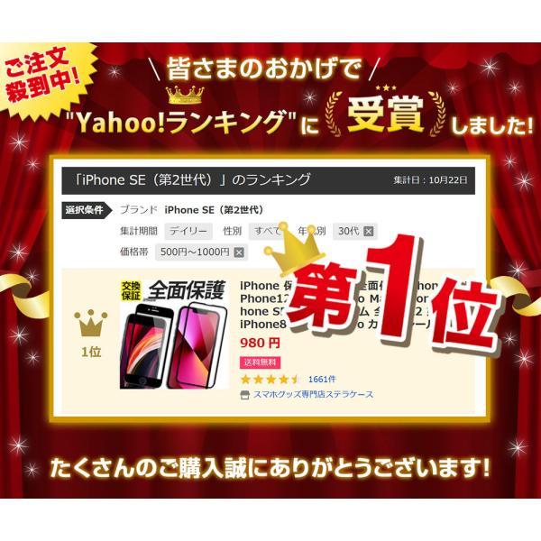 iPhoneXS iPhone8 ガラスフィルム 全面保護 iPhone7 iPhoneXSMax iPhoneX iPhoneXR iPhone6 iPhone8Plus|stellacase|02