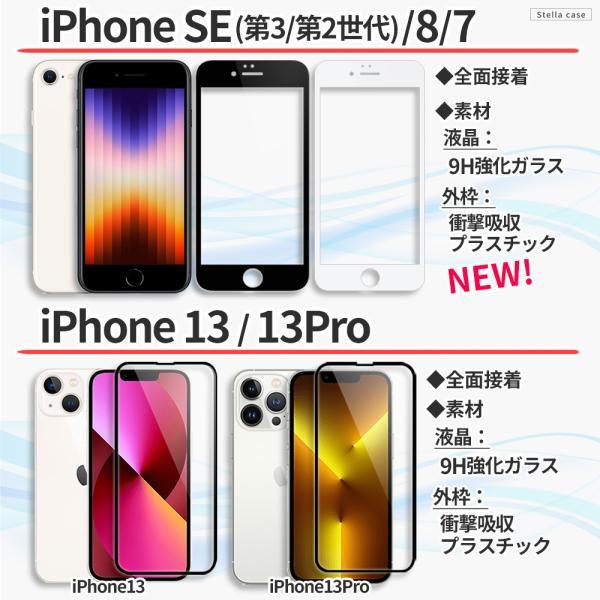 iPhoneXS iPhone8 ガラスフィルム 全面保護 iPhone7 iPhoneXSMax iPhoneX iPhoneXR iPhone6 iPhone8Plus|stellacase|03