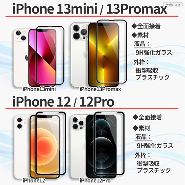 iPhoneXS iPhone8 ガラスフィルム 全面保護 iPhone7 iPhoneXSMax iPhoneX iPhoneXR iPhone6 iPhone8Plus|stellacase|04
