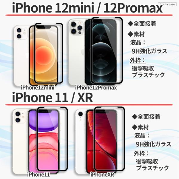 iPhoneXS iPhone8 ガラスフィルム 全面保護 iPhone7 iPhoneXSMax iPhoneX iPhoneXR iPhone6 iPhone8Plus|stellacase|05
