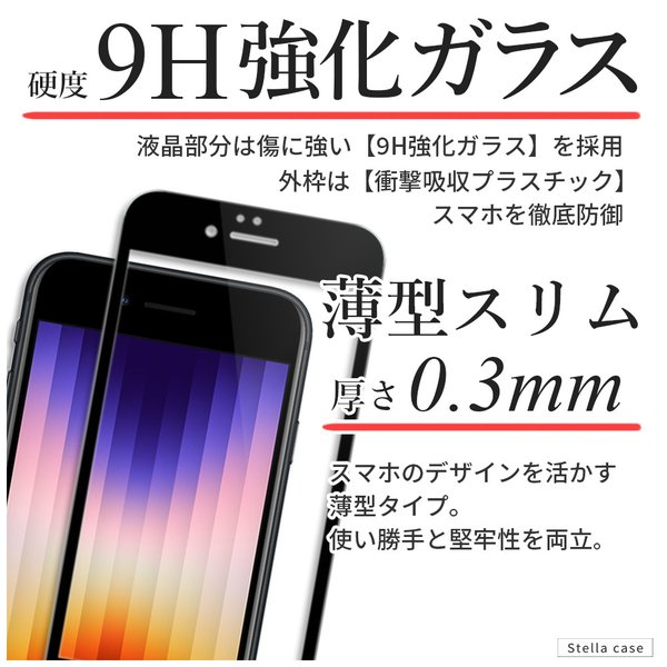 iPhoneXS iPhone8 ガラスフィルム 全面保護 iPhone7 iPhoneXSMax iPhoneX iPhoneXR iPhone6 iPhone8Plus|stellacase|07