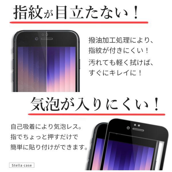 iPhoneXS iPhone8 ガラスフィルム 全面保護 iPhone7 iPhoneXSMax iPhoneX iPhoneXR iPhone6 iPhone8Plus|stellacase|08