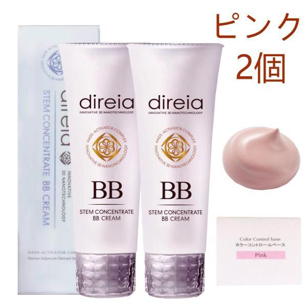 Direia BB ピンク クリーム プロ 40g*2個 ディレイア Stem Concentrate BB Cream Pink 化粧下地 幹細胞 ファンデ stellaglobal