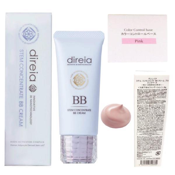 Direia BB ピンク クリーム プロ 40g*2個 ディレイア Stem Concentrate BB Cream Pink 化粧下地 幹細胞 ファンデ stellaglobal 05