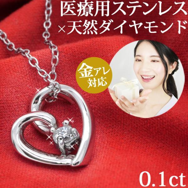 ダイヤモンド ネックレス 一粒 オープンハートダイヤモンドネックレス 金属アレルギー サージカルステンレス stency-nana