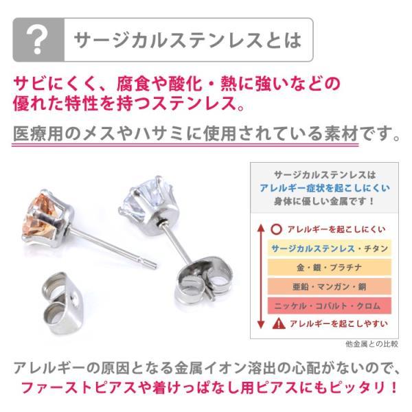 ピアス ステンレス 金属アレルギー対応 キュービックジルコニアピアス 両耳用|stency-nana|04