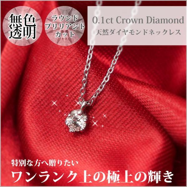 ダイヤモンド ネックレス 一粒 0.1ct クラウンダイヤモンドネックレス 金属アレルギー サージカルステンレス|stency-nana|02