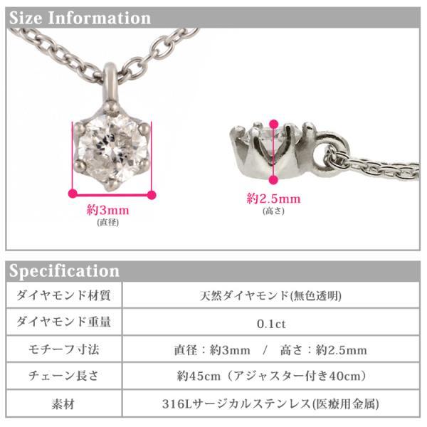 ダイヤモンド ネックレス 一粒 0.1ct クラウンダイヤモンドネックレス 金属アレルギー サージカルステンレス|stency-nana|16