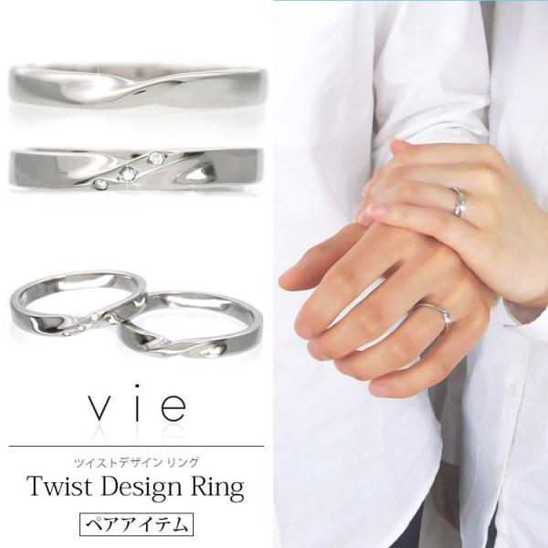 リング 指輪 ステンレス 金属アレルギー対応 ペア 2本セット vie グルーブデザインリング レディース メンズ