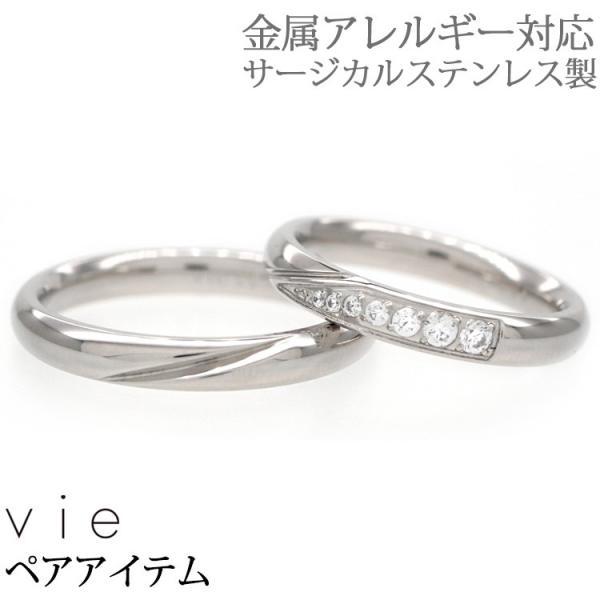 リング 指輪 ステンレス 金属アレルギー対応 ペア 2本セット vie ミルキーウェイエレガントリング レディース メンズ stency-nana