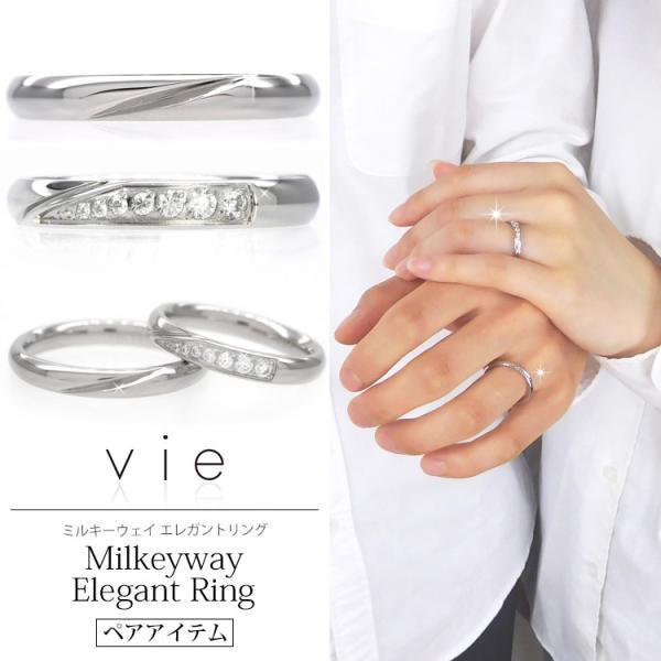 リング 指輪 ステンレス 金属アレルギー対応 ペア 2本セット vie ミルキーウェイエレガントリング レディース メンズ stency-nana 02