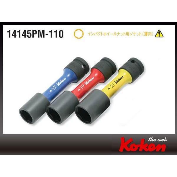 """Ko-ken(コーケン) 14201M 1/2""""sq. ホイールナット用薄肉インパクトソケットセット 17・19・21mm"""
