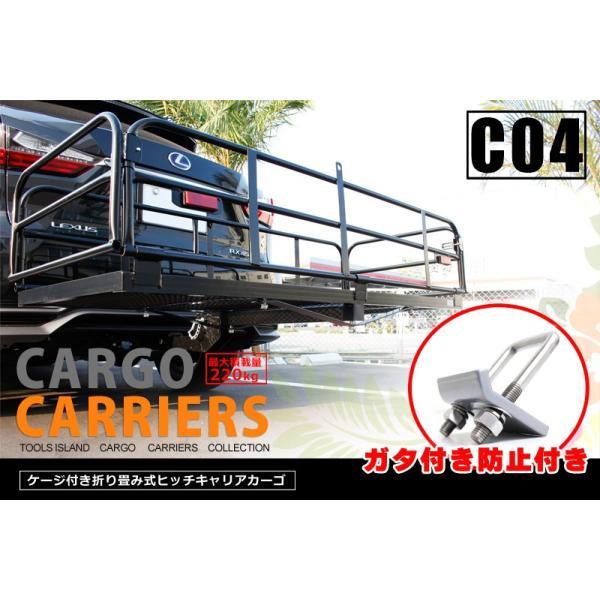 折り畳み式 ケージ付きヒッチキャリアカーゴ ガタストップセット C04|stepforward