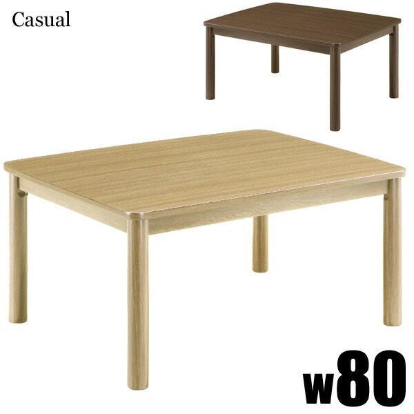 ダイニングこたつテーブル コタツ 80×60 二人用 長方形 ロータイプ こたつテーブル 選べる2色 ナチュラル ブラウン