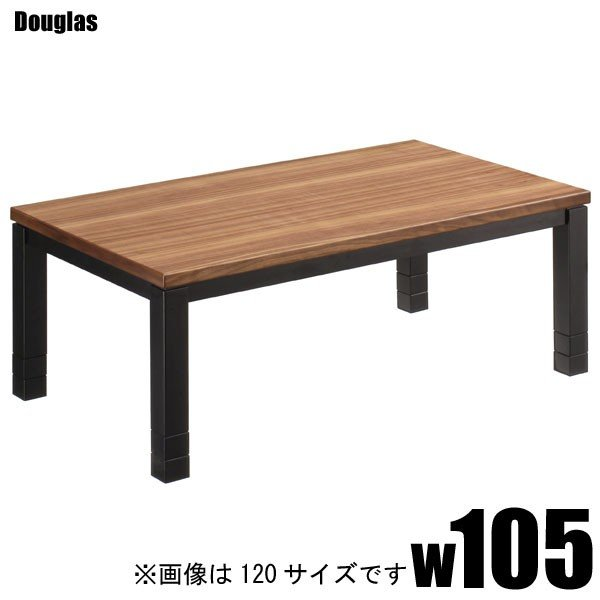 こたつ 家具調コタツ 長方形 継脚付 ロータイプ 木製 座卓 センターテーブル シンプル 和風 モダン 炬燵 幅105 Douglas