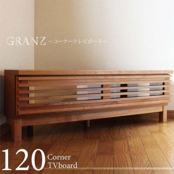テレビボード ローボード コーナー 完成品 日本製 幅120cm