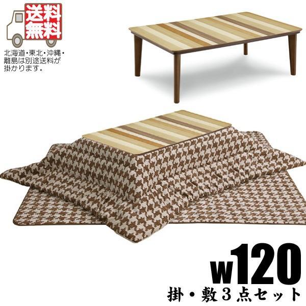 こたつ 長方形 ロータイプ こたつ リビング 家具調こたつ セット コタツ コタツセット 120cm