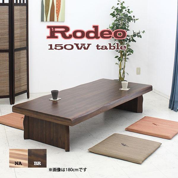 座卓 ちゃぶ台 ローテーブル 和風 和モダン 木製 150座卓