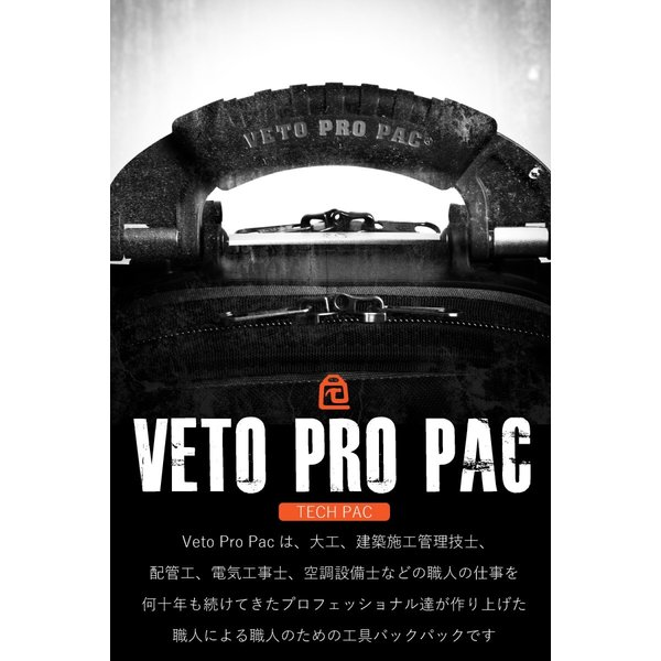 VETO PRO PAC 工具バック Tech Pac メーカー保証5年間 steposwc 02