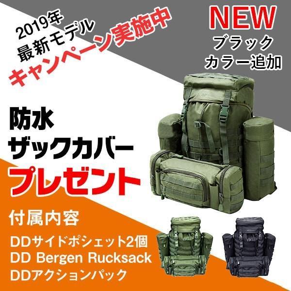 クリスマスキャンペーン 最新モデル dd bergen rucksack dd防水ザック
